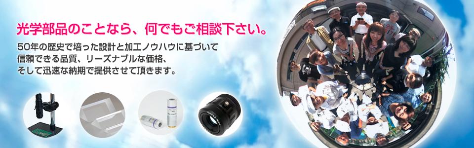 株式会社渋谷光学