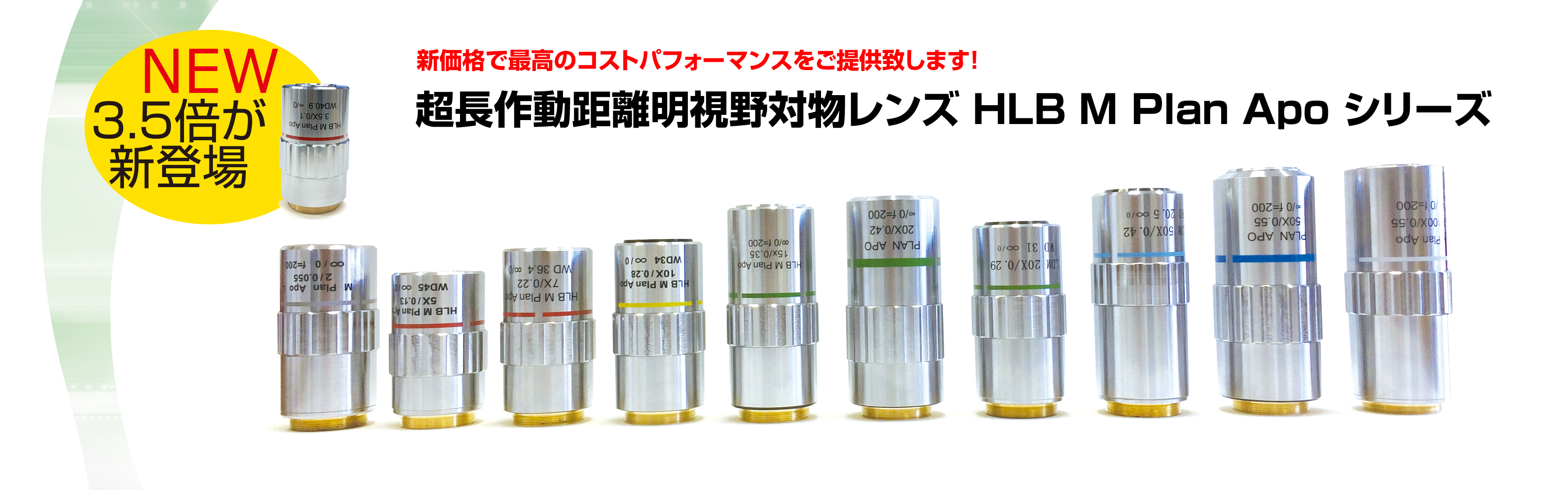 Hyper Long Working Distance Objective Lens(HLB M Plan Apo Series)